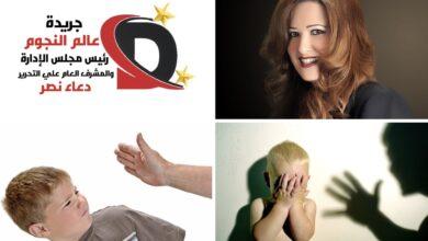 Photo of تربية الأطفال دون ضرب .. بقلم الكاتبة / دعاء نصر