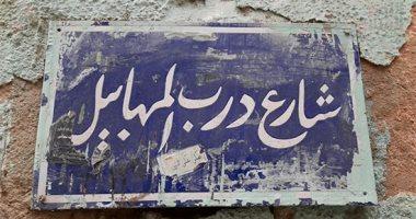Photo of درب المهابيل .. حي شعبي عريق تعرف على السبب وراء تسميته