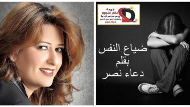 Photo of ضياع النفس .. بقلم الكاتبة والإعلامية / دعاء نصر