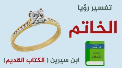 Photo of تفسير رؤية الخاتم في المنام لـ أبن سيرين في كتاب تـفسير الأحلام