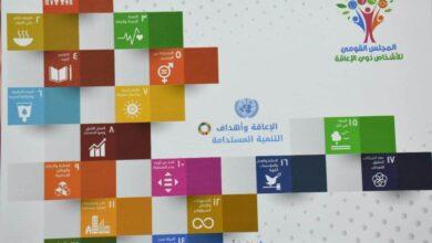 Photo of القومي للإعاقة كتيبات للتوعية بالإعاقة وأهداف التنمية المستدامة