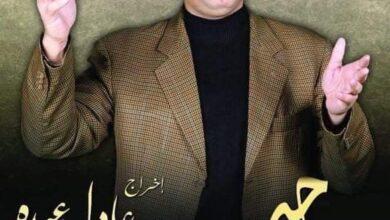 Photo of ناصرعبدالحفيظ يحل ضيفاً في حدوتة وطن الأربعاء المقبل