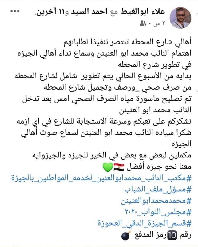 تدخل عاجل من النائب محمد أبو العينين لحل مشاكل شارع المحطة بالجيزة