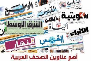 أهم وأبرز العناوين الإخبارية التي جاءت بالصحف حول العالم أمس الخميس