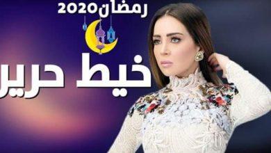 Photo of مي عز الدين وتفاصيل مسلسل خيط حرير بعيدًا عن السباق الرمضاني