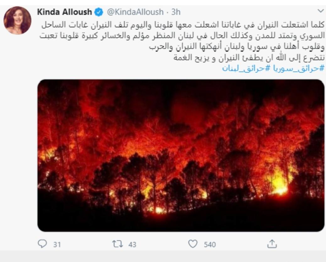 كندة علوش توجه رسالة حزينة إلى سوريا ولبنان بسبب الحرائق المدمرة