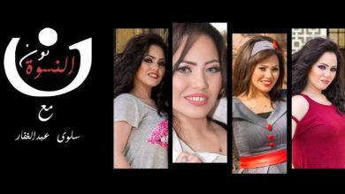 Photo of الإعلامية سلوى عبد الغفار تقدم نون النسوة علي قناة mtc