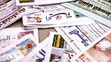Photo of أبرز العناوين في الجرائد المصرية خلال 24 ساعة
