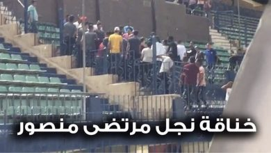 Photo of الأمن يتدخل لفض الأشتباك بين نجل مرتضى منصور