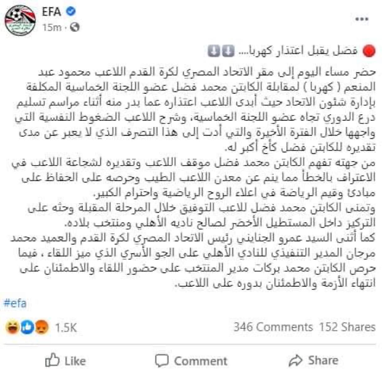 """الإتحاد المصري لكرة القدم قام بحذف بيان """"اعتذار"""" كهربا لـ محمد فضل"""