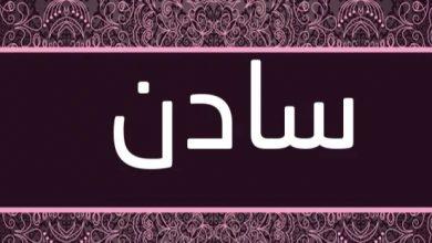 """Photo of معنى اسم """" سادن """" وصفات حامل الأسم تقدمه لكم عالم النجوم"""