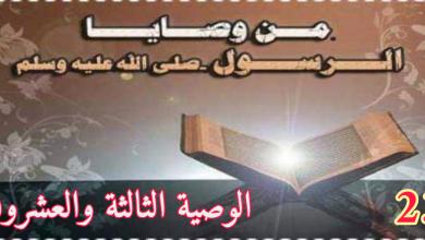 Photo of الوصية الثالثة والعشرون:من سلسلة وصايا الحبيب صل الله عليه وسلم