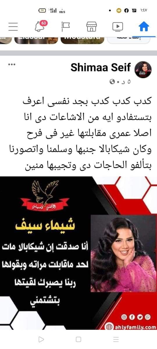 شيماء سيف ترد على شائعة شيكابالا : بتألفوا الحاجات دى وتجيبها منين