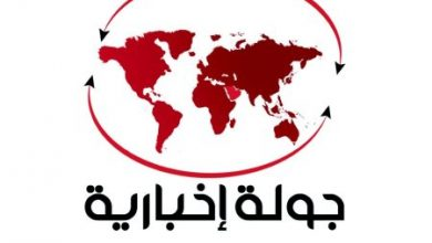 Photo of جولة إخبارية حول العالم العربي والأجنبي