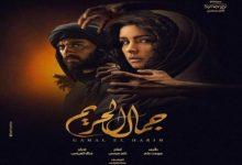 "Photo of مسلسل "" جمال الحريم"" تشويق وإثارة"
