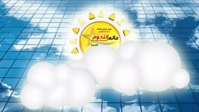 Photo of خبراء الأرصاد: الطقس بارد ليلاً وتوقعات درجات الحرارة  اليوم