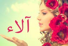 "Photo of معنى اسم "" آلاء "" وصفات حامل الأسم تقدمه لكم عالم النجوم"
