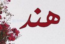 """Photo of معنى اسم """" هند """" وصفات حامل الأسم تقدمه لكم عالم النجوم"""