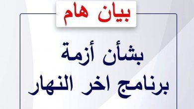 Photo of بيان وزارة الدولة للإعلام حول أزمة برنامج آخر النهار