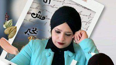 Photo of إتيكيت جبر الخواطر من كتاب مملكة الإتيكيت بقلم : هايدي سلامة
