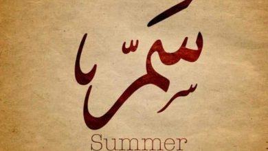 """Photo of معنى اسم """" سمر """" وصفات حاملة الأسم تقدمه لكم عالم النجوم"""