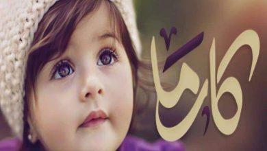 """Photo of معنى اسم """" كارما """" وصفات حاملة الأسم تقدمه لكم عالم النجوم"""