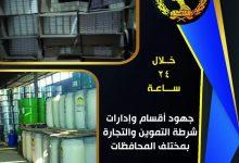 Photo of جهود وزارة الداخلية فى ضبط القضايا التموينية خلال 24 ساعة