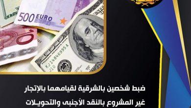 Photo of الداخلية: ضبط شخصين يتعاملا بالنقد الأجنبي خارج السوق المصرفية