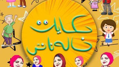 Photo of صراع الخالة نانى ضد سارقى مسابقة المبدع الصغير