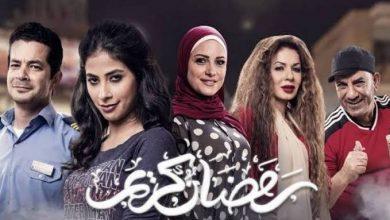 """Photo of السبكي يعلن التحضير للجزء الثاني من مسلسل """"رمضان كريم"""""""