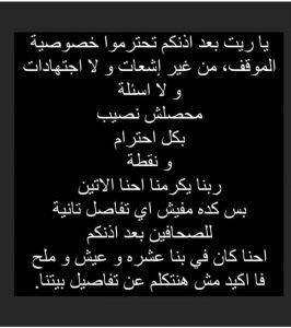 انفصال محمود حجازي وأسما شريف منير