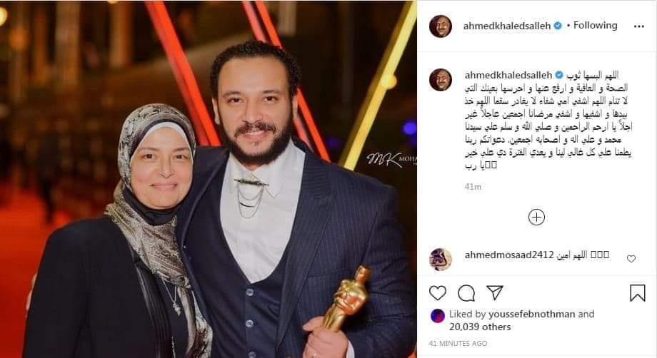 أحمد خالد صالح يطلب الدعاء لوالدته بعد إصاباتها بكورونا