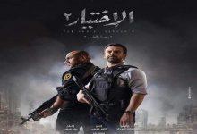 Photo of لميس الحديدي عن مسلسل الاختيار 2: وفض رابعة