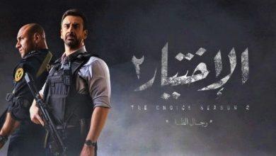 """Photo of الإختيار 2 دراما وطنية بنكهة الإبداع """" المجد للشهداء"""""""