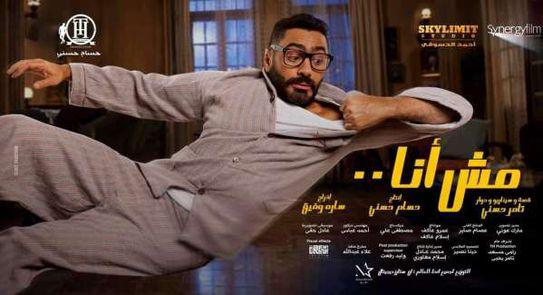 """تامر حسني يطرح بوستر فيلم """"مش أنا"""" تمهيداً لعرضه في عيد الفطر"""