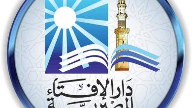 Photo of الإفتاءِ المصرية: الخميس الموافق 13 مايو 2021 أول عيد الفطر المبارك