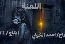 Photo of فيلم اللعنة.. الرعب بشكل مختلف مع الخولي