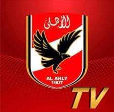 Photo of قناة الأهلي تؤكد على الحضور الجماهيري فى مباراة الترجي