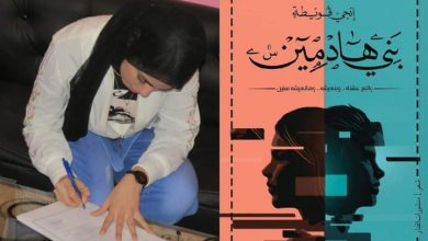 "Photo of إنجي قويطة تصدر أول ديوان لها ""بني هادمين"""