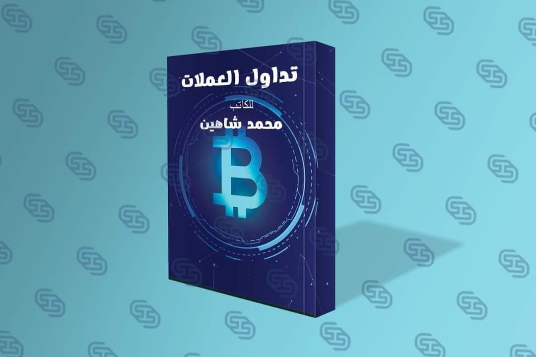 محمد شاهين يشارك في معرض الكتاب بـ تداول العملات