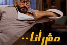 "Photo of تامر حسني يشكر صناع ""مش أنا"" عقب نجاحه الكبير"
