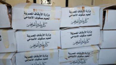 Photo of الغضبان : توزيع 2 طن من لحوم صكوك الأضاحى على الأسر الأكثر احتياجا