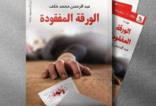 Photo of الورقة المفقودة لـ الكاتِب عبد الرحمٰن محمد خلف