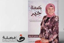 """Photo of رسالة للإنسانية فـ كتاب """"بصمة خير""""  للكاتبة سمر نديم"""