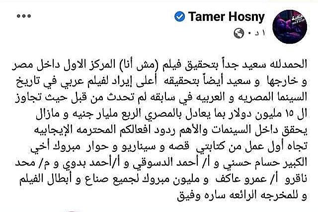 """تامر حسني يشكر صناع """"مش أنا"""" عقب نجاحه الكبير"""