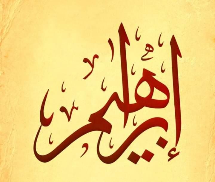 """معنى اسم """" إبراهيم """" وصفات حامل الأسم تقدمه لكم عالم النجوم"""