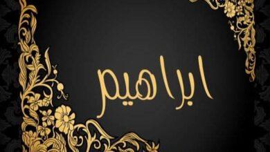 """Photo of معنى اسم """" إبراهيم """" وصفات حامل الأسم تقدمه لكم عالم النجوم"""