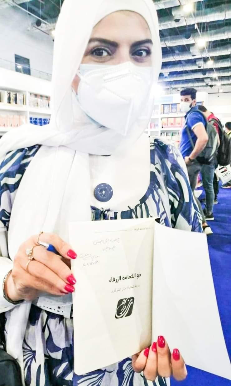 معرض القاهرة الدولى للكتاب يشهد مشاركة روايتين للكاتبة منال الشرقاوى