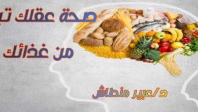 Photo of صحة عقلك تبدأ من غذائك … بقلم: د. عبير منطاش