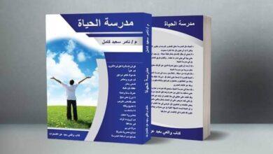 Photo of كتاب ( مدرسة الحياة ) هي بوابة الإنطلاق لعالم النجاح